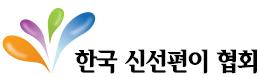 한국신선편이협회입니다
